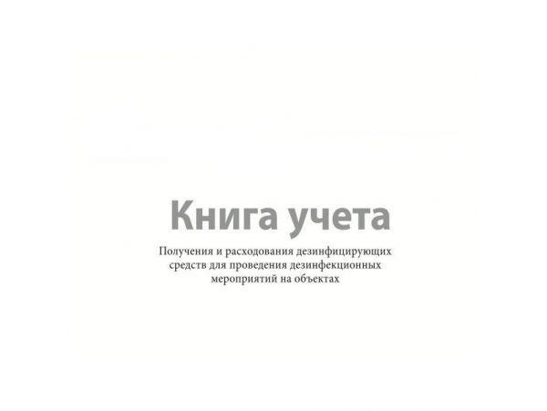Журнал учёта расходования дезинфецирующих средств