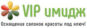 VIP имидж - оборудование для салонов красоты!